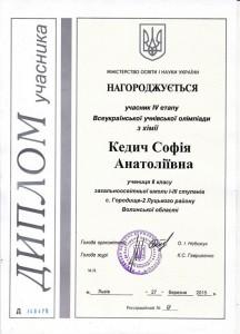 IVетап2014